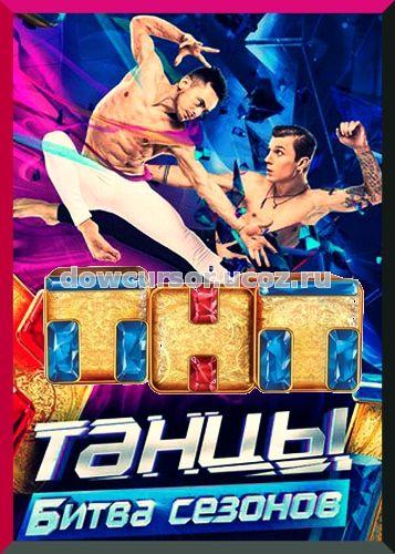 «Смотреть Битва Сезонов Танцы Тнт» — 2009