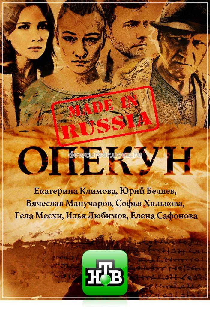 Русские приключения смотреть онлайн приключенческие фильмы