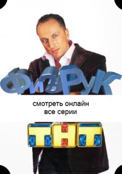 картинка Физрук 8, 9, 10, 11, 12, 13, 14, 15, 16, 17, 18, 19, 20, 21 серия 2013
