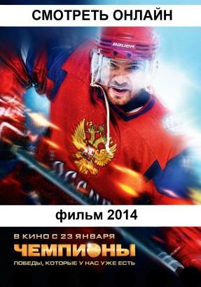 фильм русский 2013