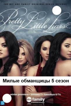 Милые обманщицы 5 сезон