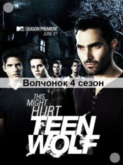 Волчонок 4 сезон