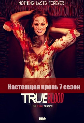 Настоящая кровь 7 сезон