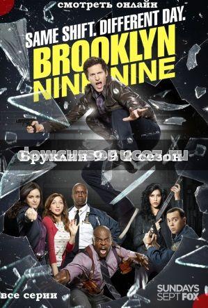 Сериал Бруклин 9-9 (2 13) смотреть онлайн бесплатно в